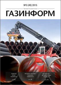 Журнал ГАЗинформ №3 (49) от 2015