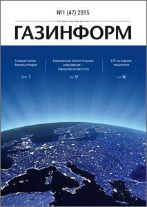 Журнал ГАЗинформ №1 (47) от 2015