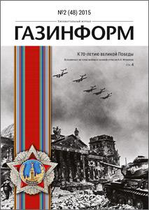 Журнал ГАЗинформ №2 (48) от 2015