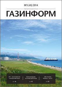 Журнал ГАЗинформ №3 (45) от 2014