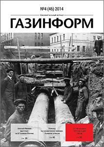 Журнал ГАЗинформ №4 (46) от 2014